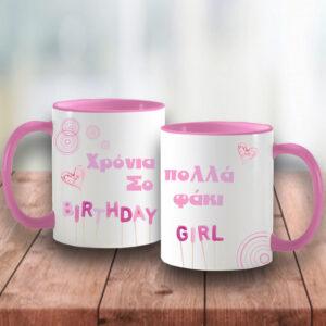 """Κούπα """"Birthday girl"""" Κούπα με Ευχές & Όνομα"""