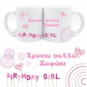 Κούπα Birthday girl με ευχές