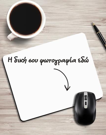 mousepad με φωτογραφια