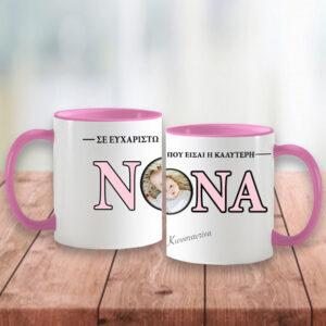Κούπα Νονά με φωτογραφία και όνομα